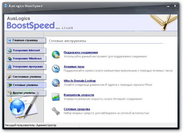 AusLogics BoostSpeed 3.7.1.678 Rus + Key. Обновилась популярная утилита дл